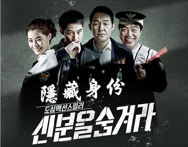 2015年韓劇 隱藏身份線上看