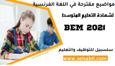 مواضيع مقترحة في اللغة الفرنسية لشهادة التعليم المتوسط 2021