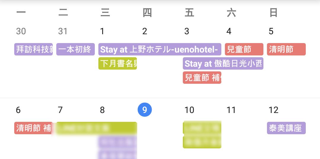 新 日曆 電腦 版
