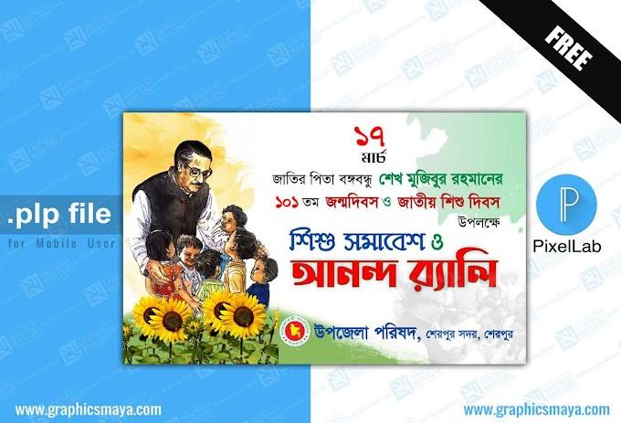 17 March National Children Day And Sheikh Mujibur Rahman's birthday in Bangladesh Banner Template PLP