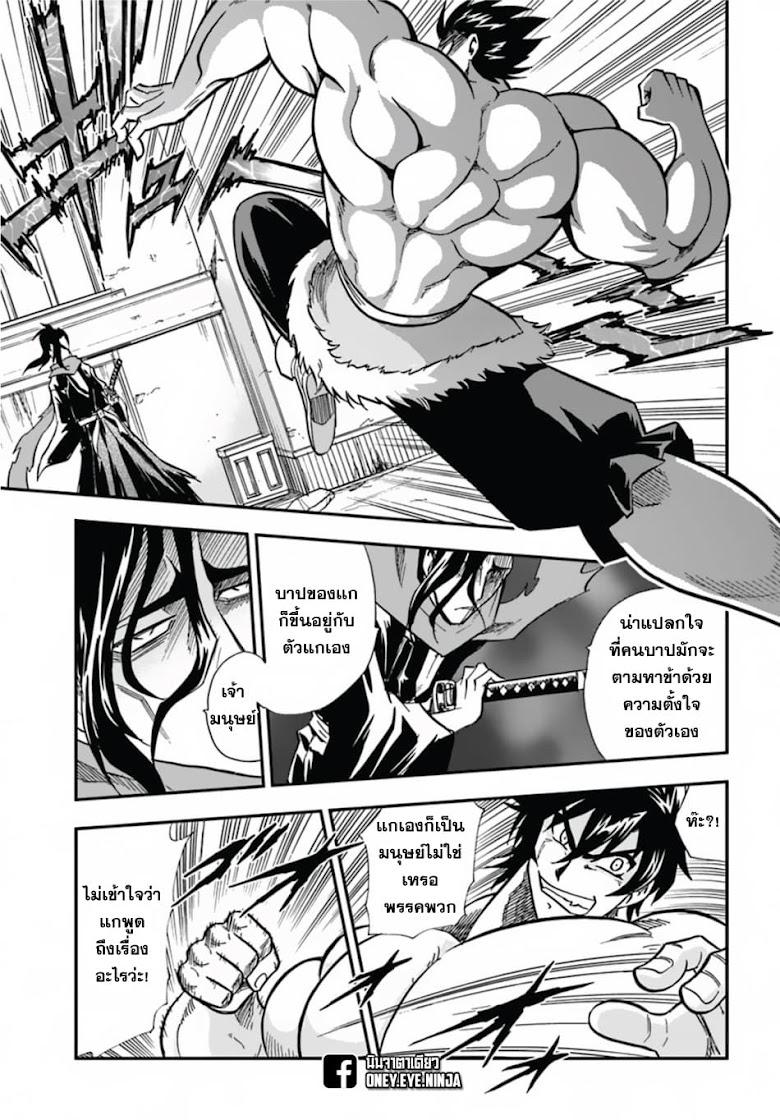 Mahou? Sonna Koto yori Kinniku da - หน้า 12