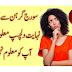 Very interesting information for eclipse | Suraj Grahan | Raaztv.