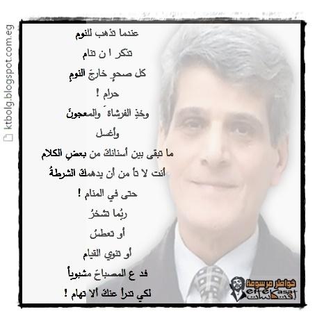 أحمد مطر : الوصايا ..!