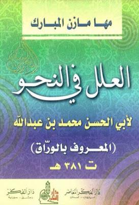 العلل في النحو لابن الوراق - تحقيق مها مازن المبارك , pdf
