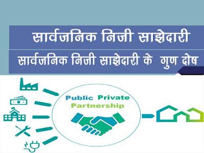 सार्वजनिक निजी साझेदारी  सार्वजनिक निजी साझेदारी का अर्थ  Public Private Partnership GK in Hindi