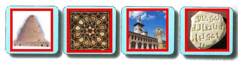 أجمع صورا تاريخية للحضارة الإسلامية في العهد العباسي وألصقها في المربعات التالية