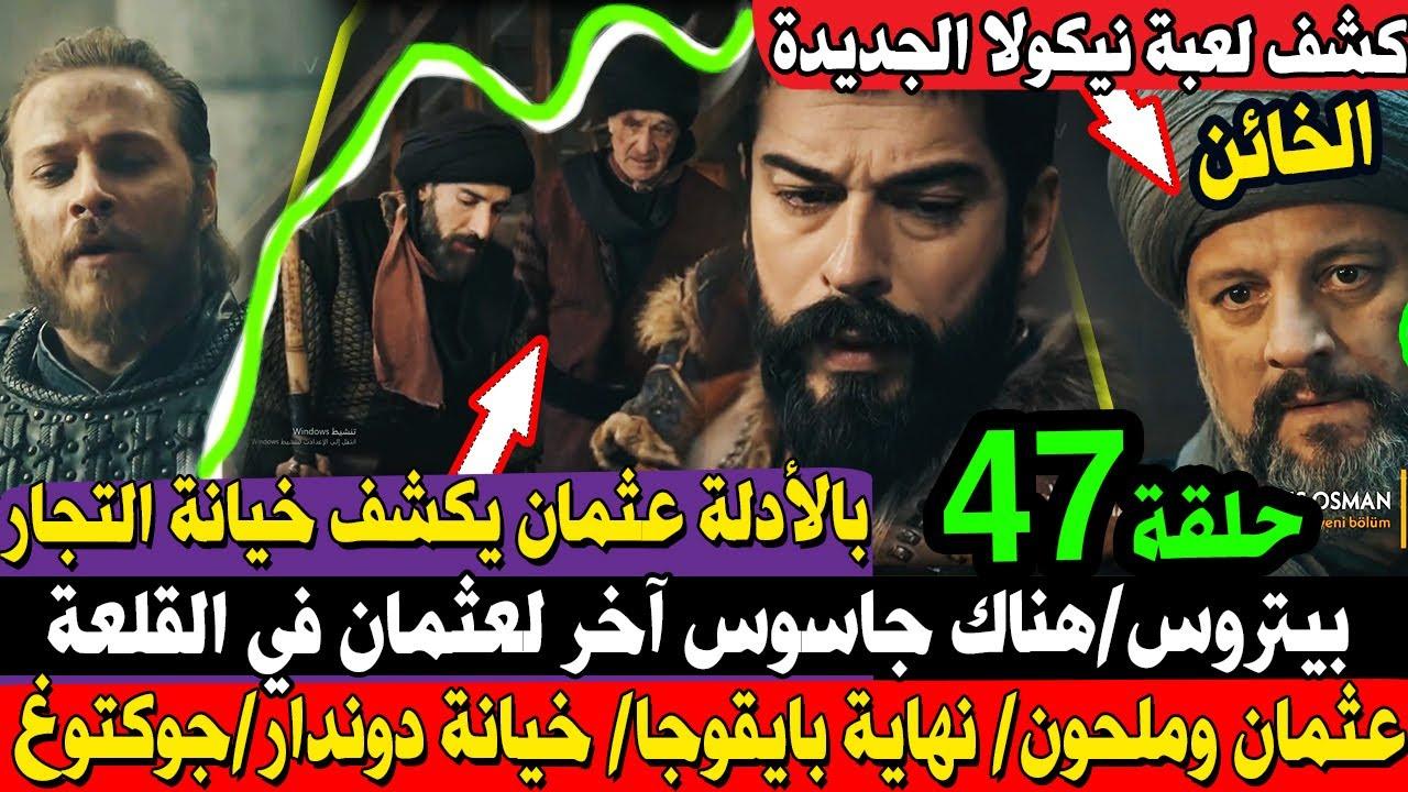 عثمان 47 اعلان 1 بالأدلة كشف التجار/ نيكولا و ذوالفقار