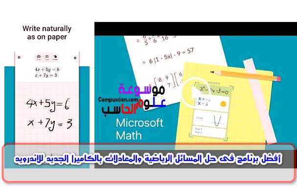 أفضل برنامج فى حل المسائل الرياضية والمعادلات بالكاميرا الجديد للاندرويد,اندرويد,تطبيقات,برامج,معلومات,حل المعادلات الرياضية,حل مسائل رياضية,برامج اندرويد,متجر بلاى ,
