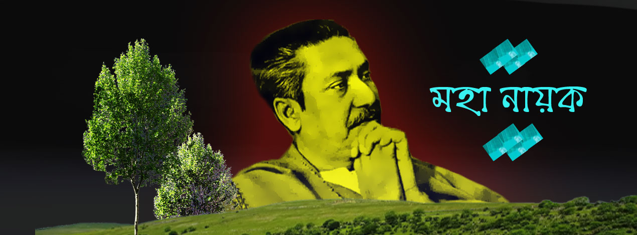 The Father of Bengali Nation Bangabandhu