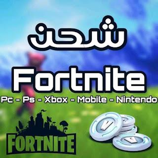 شحن بطاقات فورتنايت Fortnite