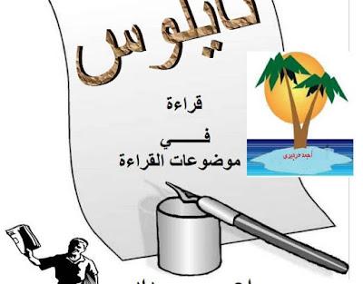 حميل مذكرة عربي للصف الاول الثانوي ترم اول