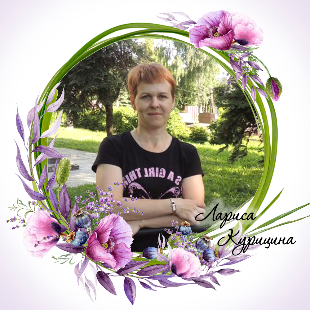 Лариса Курицина