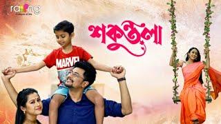 Sakuntala Rang Assamese TV Serial Wiki, Actress, Story, Release Date, Episodes