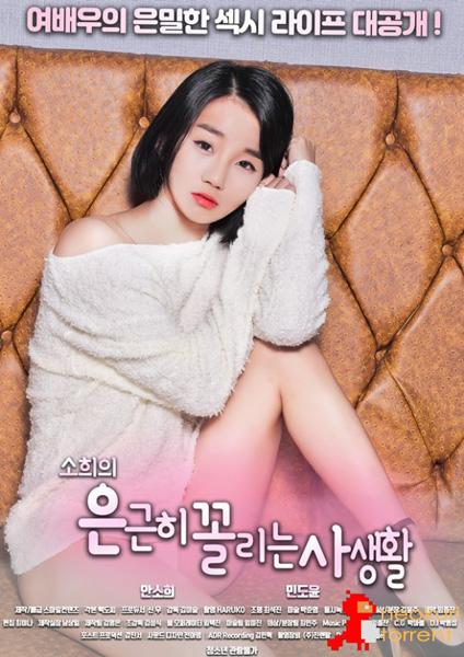 Sohee's Secretly Private life