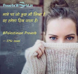 माथे पर जो कुछ भी लिखा होता है वह हमेशा दिख जाता है, Proverbs in Hindi, Hindi, Proverbs, ProverbsWorld.in