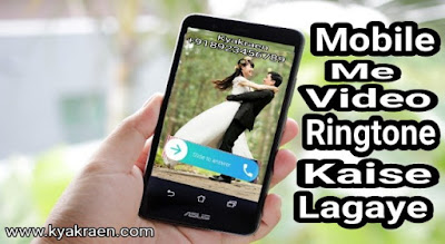 Phone me video Ringtone kaise set kare step by step puri jankari hindi me. Vyng app se video Ringtone kaise lagaye.