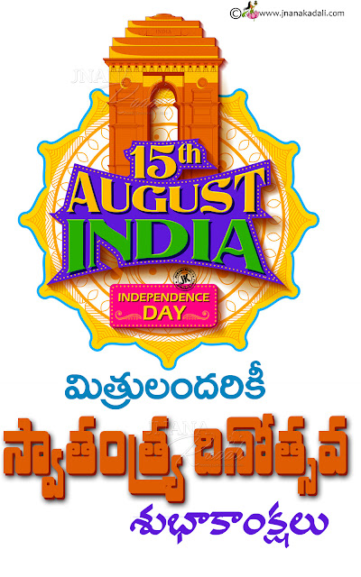 telugu independence day greetings, happy independence day wallpapers, happy independence day in telugu