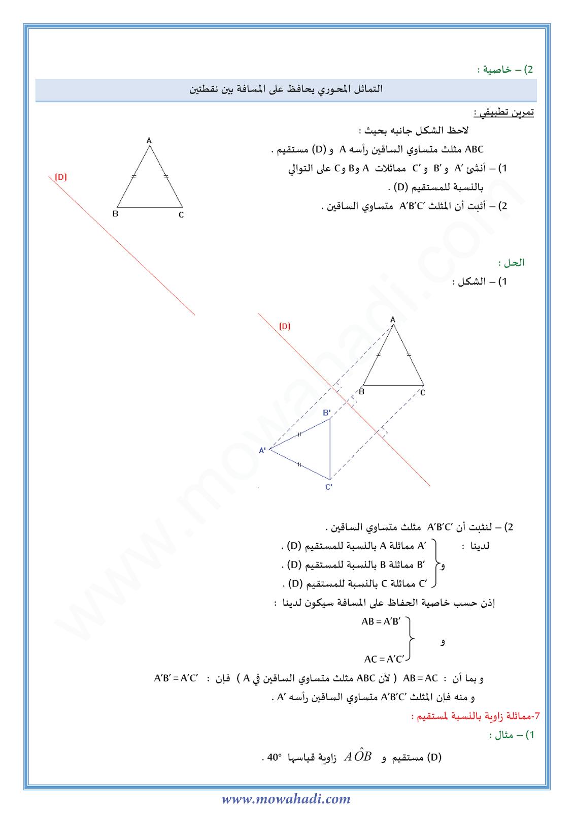 التماثل المحوري الرياضيات