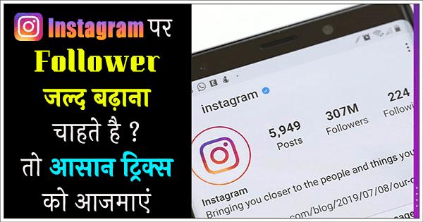 Instagram पर Follower जल्द बढ़ाना चाहते है ? तो आसान ट्रिक्स को आजमाएं