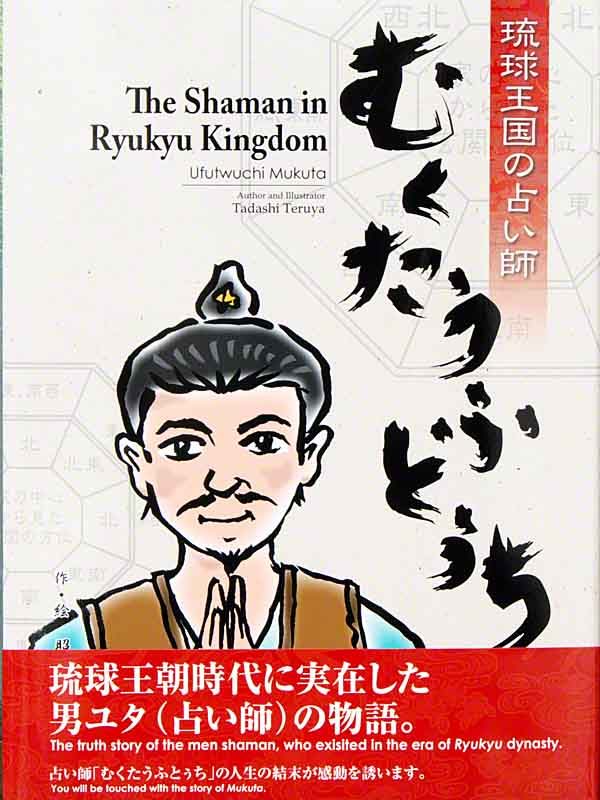 Book cover, The Shaman in Ryukyu Kingdom by Tadashi Teruya