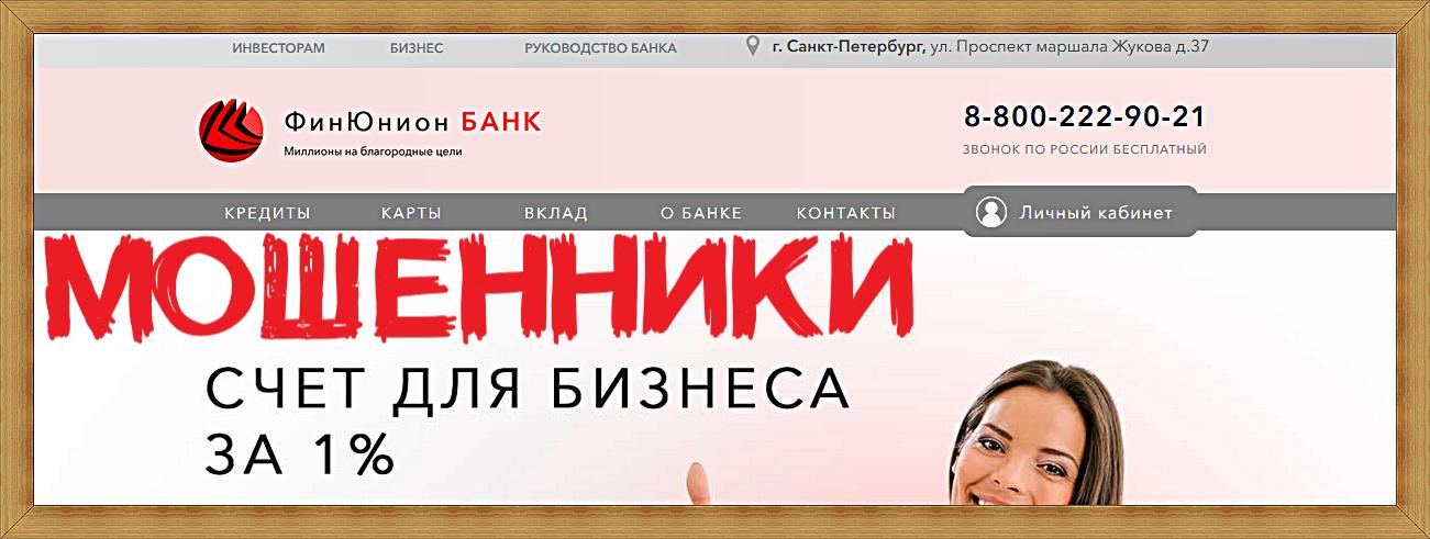 [ЛОХОТРОН] finuni-on.ru – Отзывы, развод на деньги! Фин Юнион банк