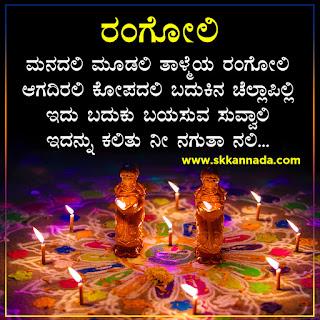 Rangoli Chutukugalu Thoughts in Kannada