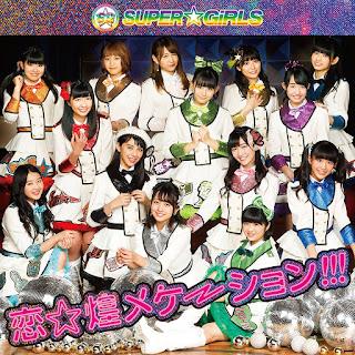 SUPER☆GiRLS - 恋☆煌メケーション!!! - 歌詞