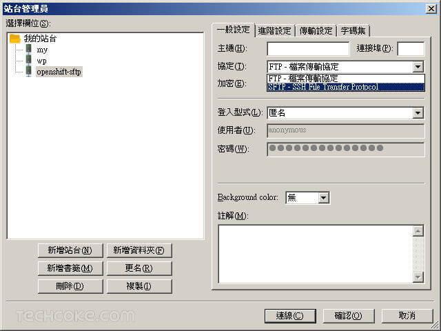 OpenShift 使用 FTP 連線,透過 FileZilla SFTP 管理檔案_303