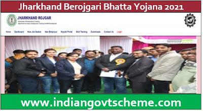 Jharkhand Berojgari Bhatta Yojana