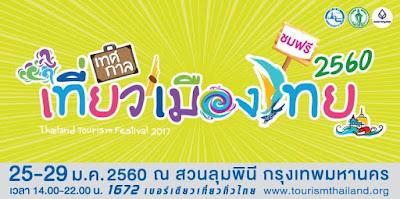 เทศกาลเที่ยวเมืองไทย 2560 (Thailand Tourism Festival 2017) @ สวนลุมพินี