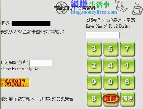輸入交易驗證碼及晶片卡密碼