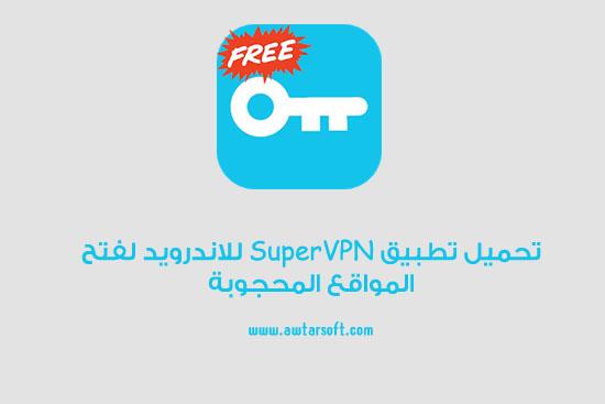 تحميل تطبيق SuperVPN للاندرويد لفتح المواقع المحجوبة