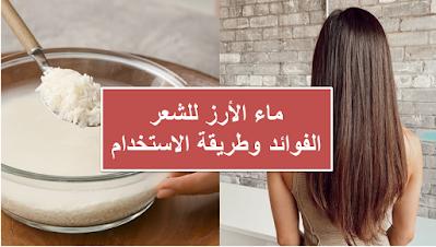 ماء الأرز للشعر : الفوائد وطريقة الاستخدام
