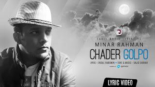 Chader Golpo bangla song lyrics by minar