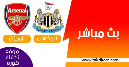 مشاهدة مباراة ارسنال ونيوكاسل يونايتد بث مباشر 11-08-2019 الدوري الانجليزي