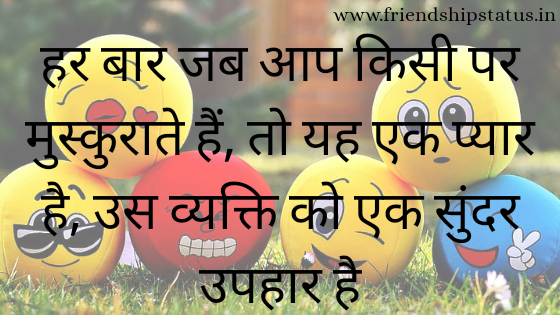 50 Best Quotes on Smile in Hindi