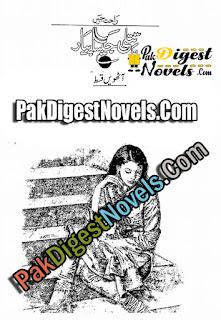 Titli Jaisa Pyaar Episode 8 By Rahat Jabeen