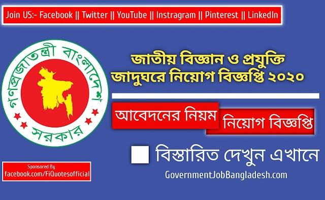 জাতীয় বিজ্ঞান ও প্রযুক্তি জাদুঘরে নিয়োগ বিজ্ঞপ্তি ২০২০ NMST Govt Job Circular 2020