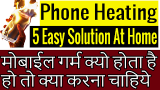 Why Mobile Phone Heat & How To Solved This Problem   mobile heating solution in hindi