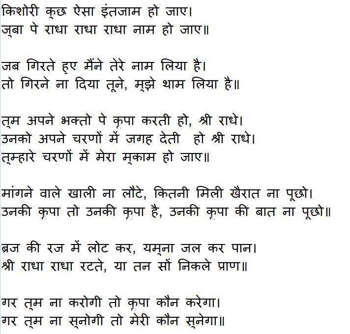 Kishori Kuch Aisa Bhajan Lyrics in Hindi | Bhakti World