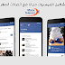 تشغيل الفيسبوك مجانا في اتصالات المغرب وتصفح الفيسبوك بعدة أشكال مجانا