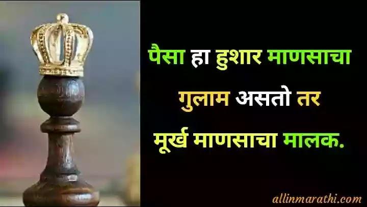Inspirational Quotes marathi