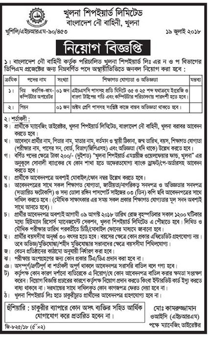 Bangladesh Navy under Khulna Shipyard Limited Job Circular 2018