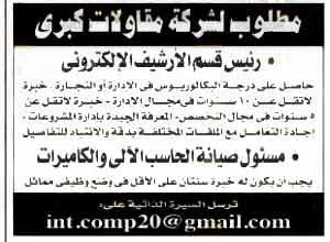 اعلانات الوظائف بالاهرام يوم الجمعة الموافق 18/6/2021