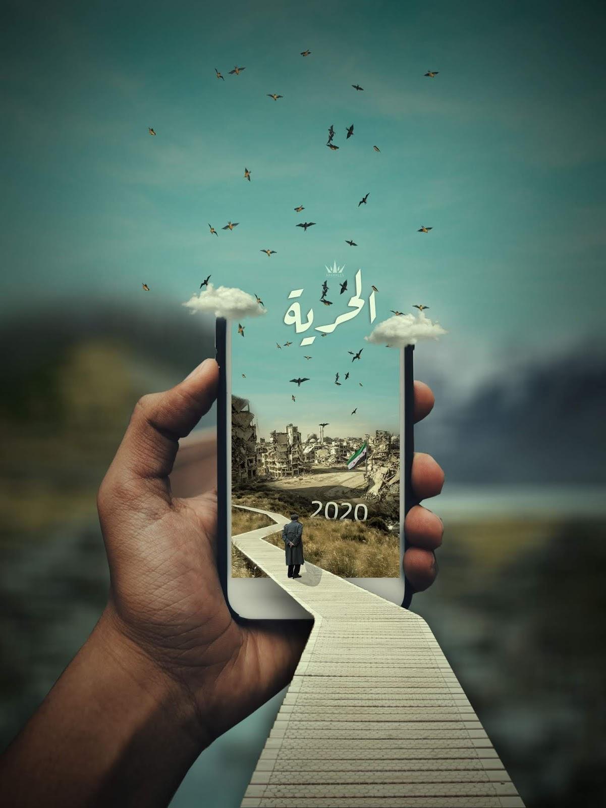 سوريا 2020