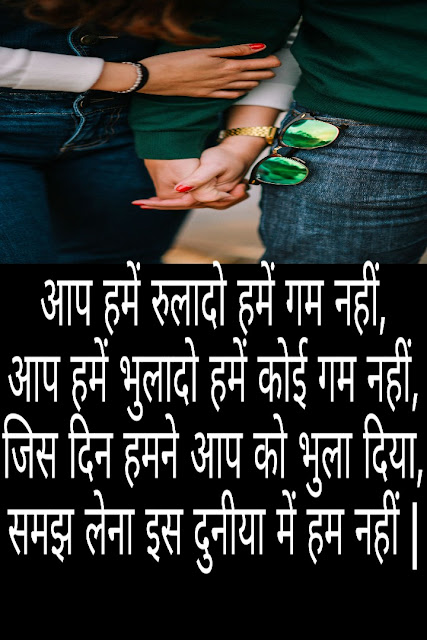 hindi romantic shayari with image