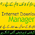 How To Internet Download Manager Registration With Serial Number free Download Tutorial in Urdu | Hindi
