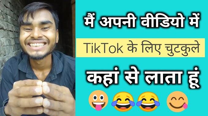 Funny Hindi Jokes & SMS मजेदार देसी चुटकुले ग़जब फनी हिन्दी ठहाकेदार कॉमेडी जोक्स
