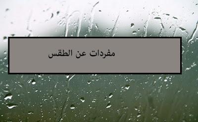 تعلم اللغة الأنجليزية - مفردات عن الطقس