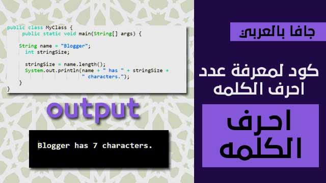 كود برنامج بلغة الجافا يقوم بعد احرف الكلمة